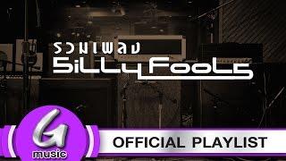 Download Lagu รวมเพลง SILLY FOOLS [G:Music Playlist] Gratis STAFABAND