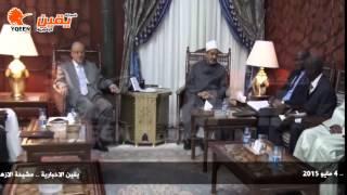 يقين | شيخ الازهر يستقبل وزير تعليم جمهورية تشاد