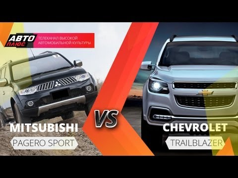 Выбор есть - Mitsubishi Pajero Sport и Chevrolet TrailBlazer