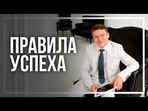 ТОП-6 СОВЕТОВ, КАК СТАТЬ УСПЕШНЫМ И БОГАТЫМ ЧЕЛОВЕКОМ. Правила успеха   Антон Агафонов.
