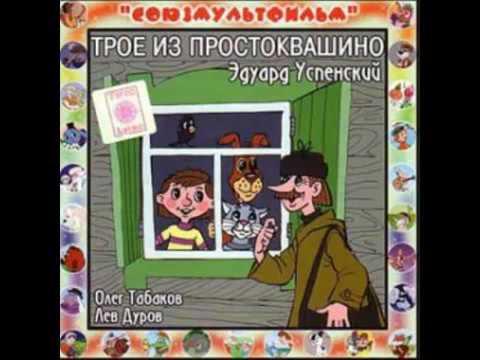 Трое из Простоквашино аудио сказка: Аудиосказки Сказки Сказки для детей