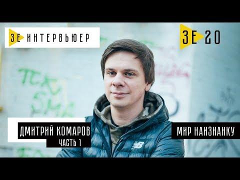 Дмитрий Комаров (Мир наизнанку). ЧАСТЬ 1. Зе Интервьюер. 15.12.2017