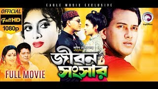 Jibon Songsar (HD) - Superhit Bengali Movie | Salman Shah, Shabnur, Misha | Bangla Full Movie