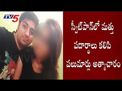 Man Cheats Software Employee in the Name of Marriage | Hyderabad | TV5 News