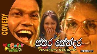 Hathara Kendaraya EP 01