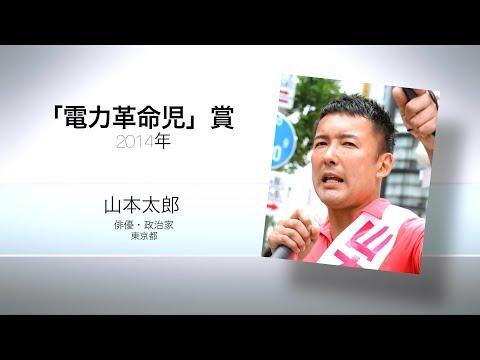 山本太郎氏 俳優、参議院議員、反原発活動家