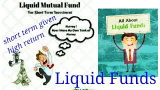 What is liquid fund. What are the benefits of Liquid Funds in 2018-2019 ? Hindi.