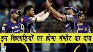 IPL 2017 : KKR vs GL ;Kolkata Probable Playing 11 Against Gujarat | वनइंडिया हिंदी