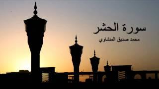 Surah Hashr - Sheikh Muhammad Siddiq Al - Minshawi