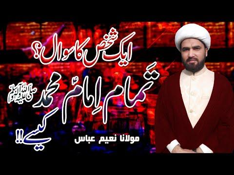 Tamam Imam (a.s) Muhammad (ﷺ) Kaysy !! | Maulana Naeem Abbas  | 4K