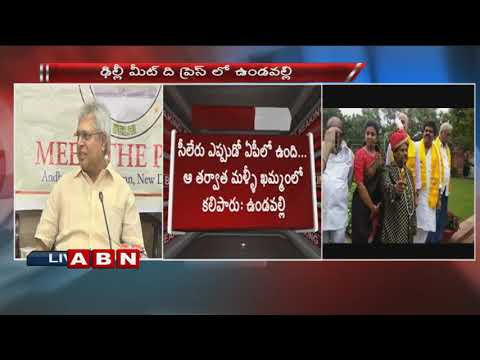 Undavalli Arun Kumar speech on Present Politics | Meet The Press | Delhi