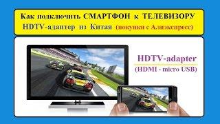 Как подключить СМАРТФОН к ТЕЛЕВИЗОРУ (HDTV-adapter из Китая с Алиэкспресс)