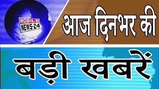 Nonstop news | आज की बड़ी खबरें | Speed News | Breaking News | Tej khabren | Samachar | MobileNews.