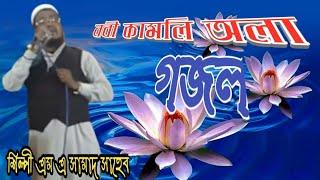 Nabi kamliwalar | M A Samad | Bangla gojol | anibas.in