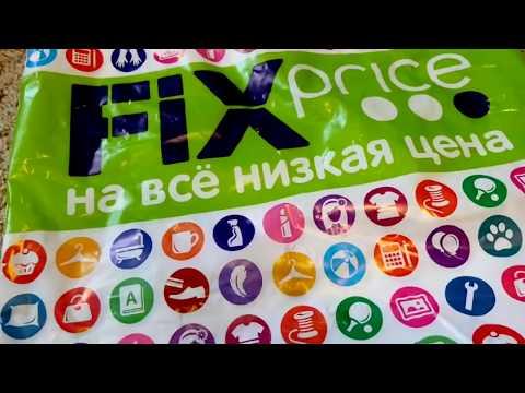 Покупки FIXprice/ июль2018