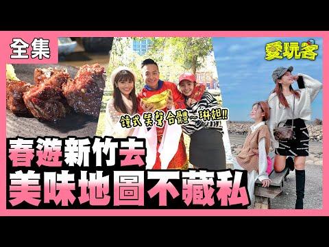 台綜-愛玩客-20210223 春遊新竹去!美味地圖不藏私!!