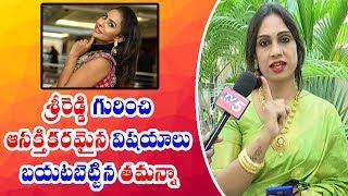శ్రీరెడ్డి గురించి ఆసక్తికరమైన విషయాలు : తమన్నా | Transgender Tamannah Exclusive Interview | TV5