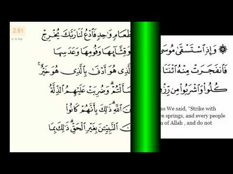 Surah Al Baqarah Part 1 Of 3 With Urdu Translation - Qari Obaid Ur Rehman.. video