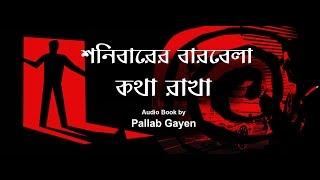 Kotha Rakha - Bengali Suspense Story  -  Audio Book