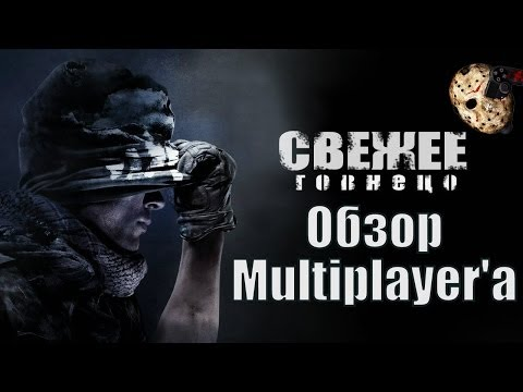 Call Of Duty Ghosts - Обзор Multiplayer'a