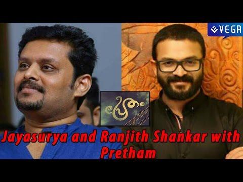 Jayasurya and Ranjith Shankar with Pretham || Latest Malayalam Film News and Gossips