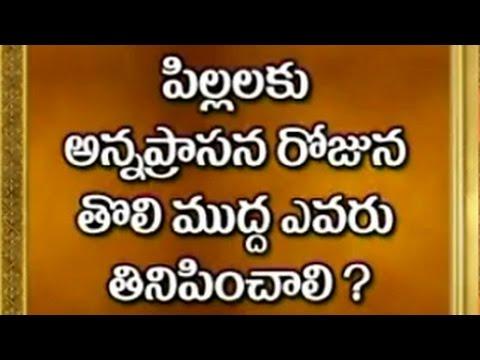 Who Is Feeding To Children First Bolus? | Dharma sandehalu - Episode 523_Part 3