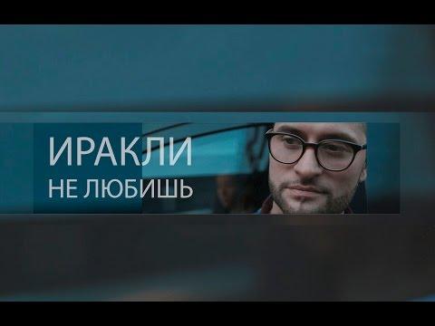 Иракли - Не любишь (ПРЕМЬЕРА КЛИПА!)