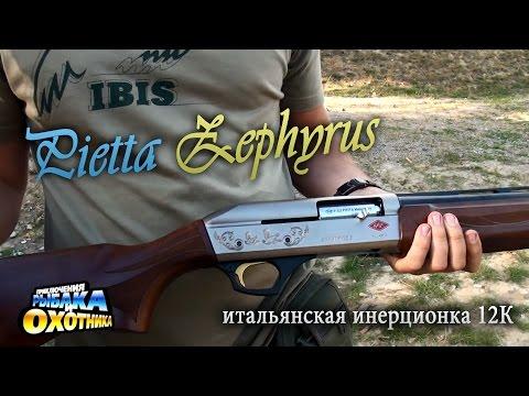 Гладкоствольные полуавтоматы Pietta Zephyrus, 12 калибр