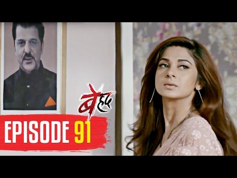 Beyhadh   Episode 91   Maya SHOCKED to see Ashwin is alive   14 Feb 2017 thumbnail