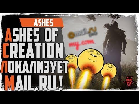 Ashes of Creation будет в РОССИИ! У ВСЕХ ГОРИТ! Объявлен локализатор!