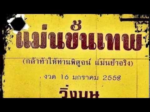 เลขเด็ด เลขดัง หวยซองแม่นขั้นเทพ งวดที่ 16 มกราคม 2558