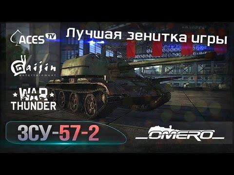 Обзор ЗСУ-57-2: Лучшая зенитка игры (8 фрагов + 1 самолет) | Реалистичные бои | War Thunder