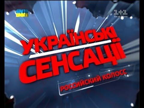 Українські сенсації. Справжні причини російської агресії .