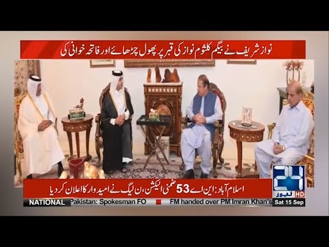 Lahore : Begum Kulsoom Nawaz Rasm e Qul to be Held Tomorrow at Jati Umra | 24 News HD