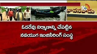 ఏపీలో ఓడరేవుల అభివృద్ధి... | AP Govt take decision to develop Ports
