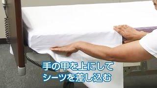ベッドメイキングの方法