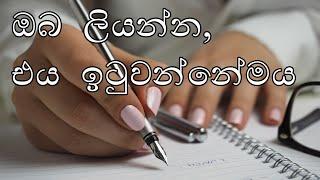 Supuwath Arana - 2020-01-29