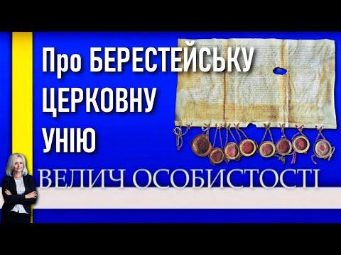 """Ірина Фаріон ‒ у програмі """"Велич особистости"""" про Берестейську унію"""