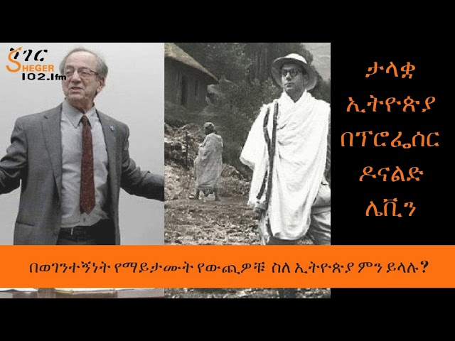Sheger Tizita Ze Arada – Greater Ethiopia by Prof. Donald N. Levine