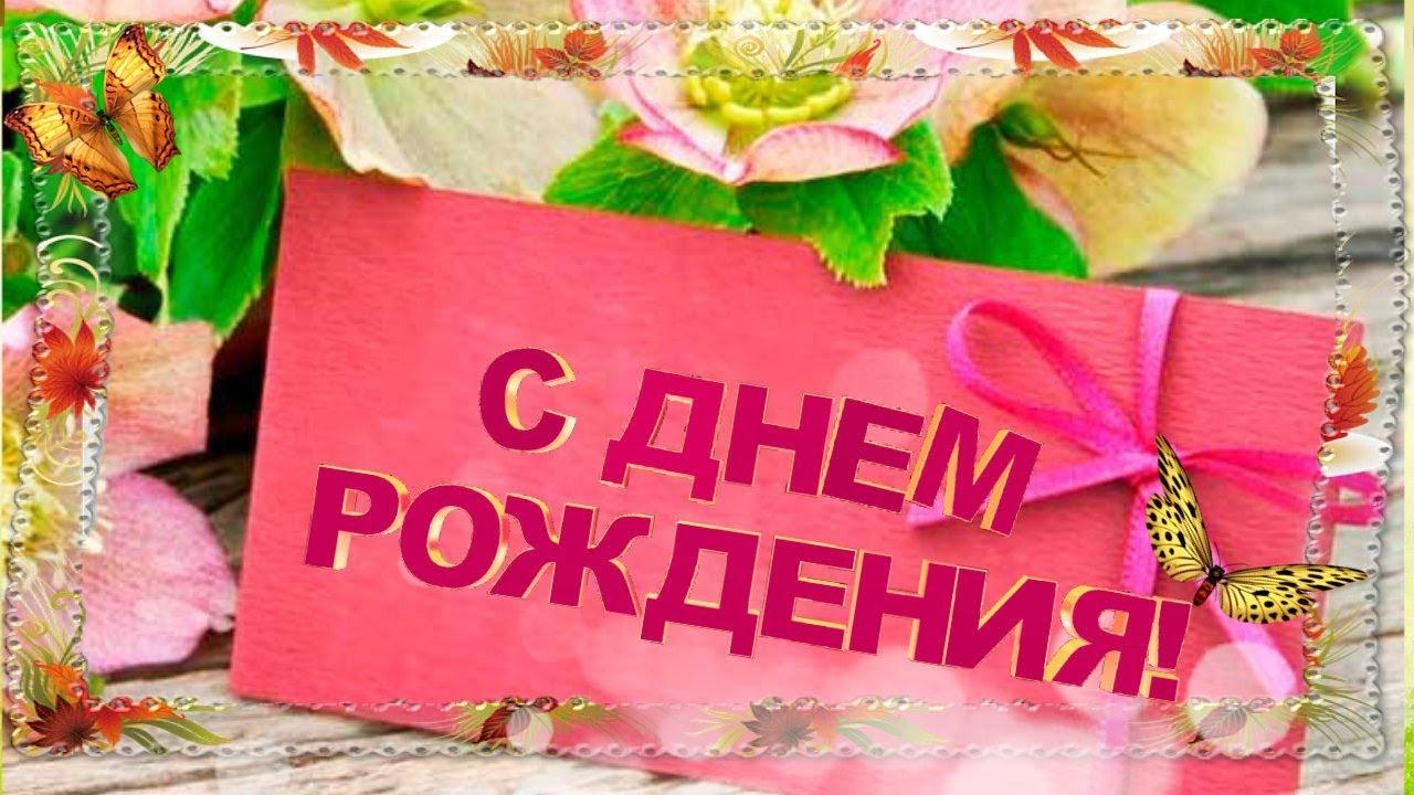 Осеннее поздравление женщине с днем рождения 83