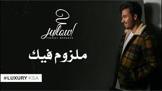 إسماعيل مبارك - ملزوم فيك (حصرياً)   2019