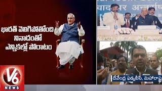 Maharashtra CM Devendra Fadnavis Pays Condolences To Former PM Atal Bihari Vajpayee