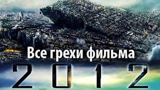 """Все грехи фильма """"2012"""""""