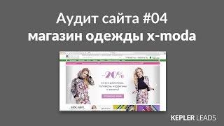 Аудит #4: интернет-магазин одежды x-moda