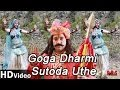 Download Rajasthani Bhakti Geet | Goga Dharmi Sutoda Uthe | Gogaji Bhajan In Full HD  MP3 song and Music Video