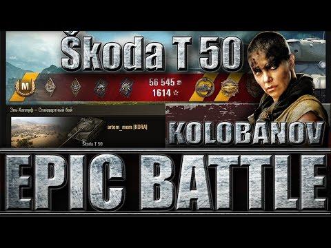 ШКОДА Т50 КОЛОБАНОВ, ЛУЧШИЙ БОЙ WoT. Эль - Халлуф. Škoda T 50 World of Tanks.