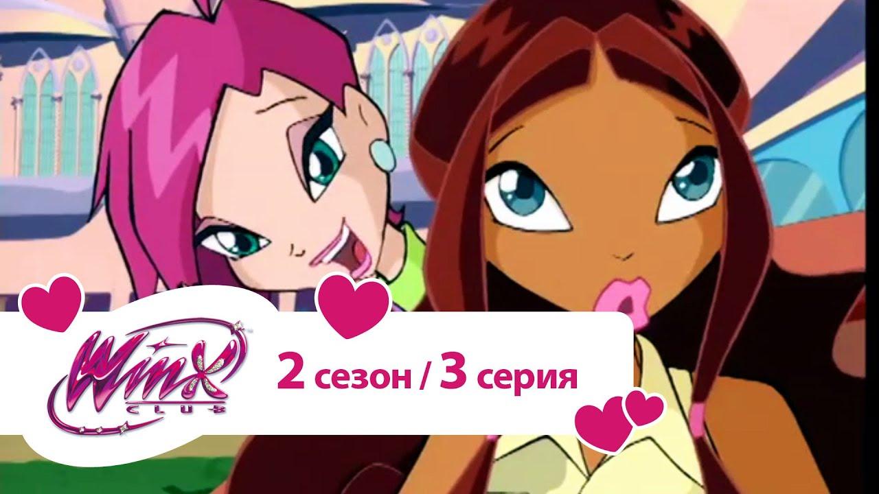 винкс 5 сезон смотреть на русском языке 14 серия: