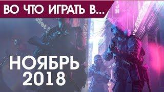 Лучшие игры за ноярь 2018 PS4 Xbox One PC