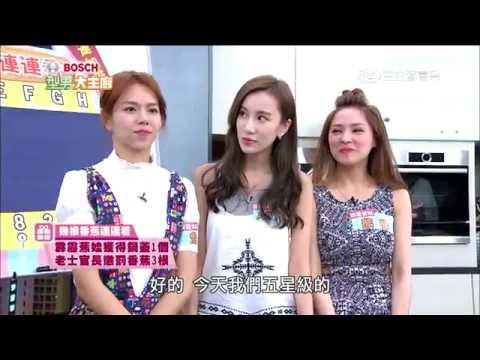 台綜-型男大主廚-20160602 老士官長 VS 霹靂蕉娃!!誰會穿上比基尼?