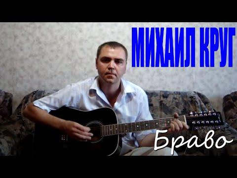 Михаил Круг - Браво (Docentoff. Вариант исполнения песни Михаила Круга)